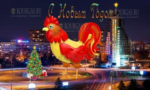С Новым 2017 годом, Бургас!