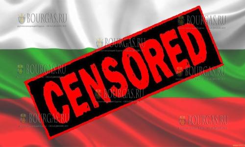 Цензура в Болгарии существует!