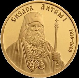 монеты Болгарии, 100 лев Экзарх Антим I реверс