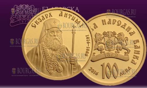 Монеты Болгарии - выпуск монеты 100 лев Экзарх Антим I