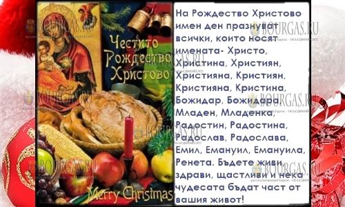 На Рождество в Болгарии более 130 000 болгар празднуют именины