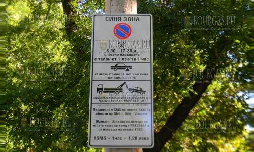 Синяя Зона в Пловдиве уходит на каникулы