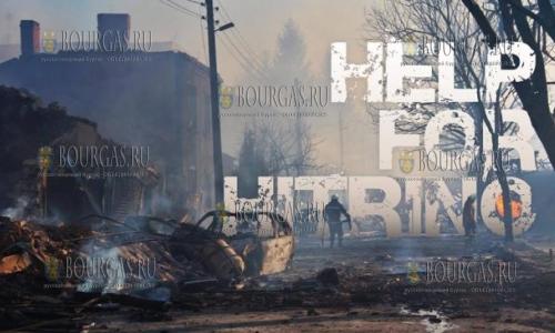 Сотни тысяч болгар откликнулись на призыв Болгарского Красного Креста