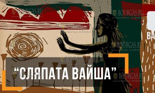 Болгарский фильм номинирован на