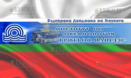 Институт океанологии в Болгарии получит исследовательское судно