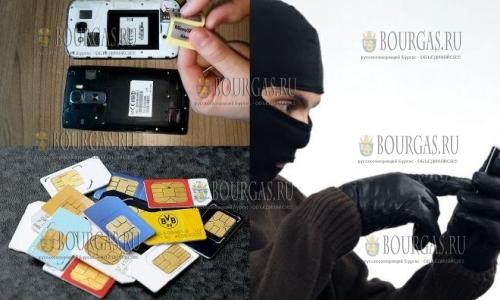 Осторожно, телефонные мошенники в Болгарии