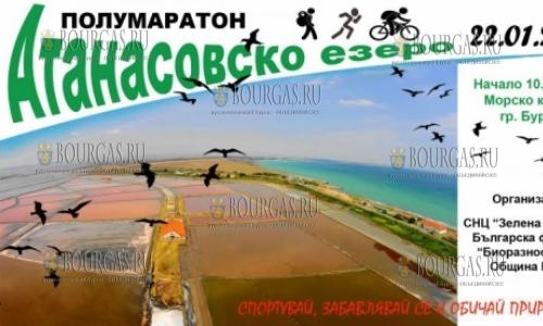 В Бургасе стартует полумарафон Атанасово озеро