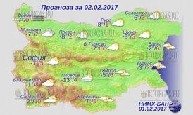 2 февраля 2017 года, погода в Болгарии
