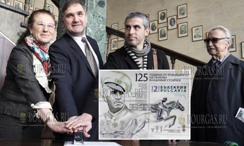 24 февраля 2017 года, София, к 125-летию со дня рождения генерала Владимира Стойчева – выдающегося военного, политического и спортивного деятеля, выпустили почтовую марку