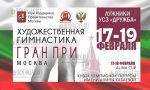 Болгарские гимнастки выиграли золото на Гран-при Москвы