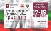 Гран-при Москвы 2017 по художественной гимнастике
