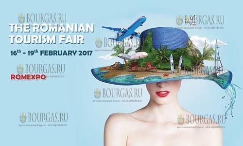 Туристическая Болгария отправилась на туристическую ярмарку в Бухарест.