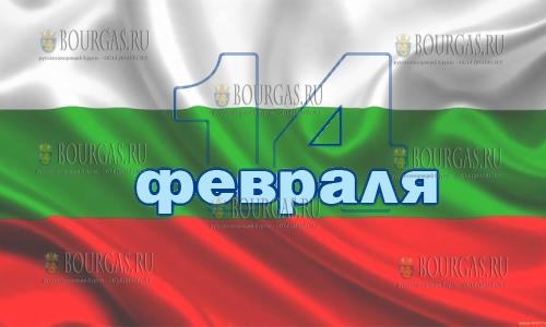 Три праздника в Болгарии празднуют 14-го февраля