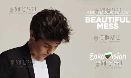 13 марта 2017 года, София, Болгарию на Евровидение-2017, который пройдет в Киеве, будет представлять 17-летний Кристиан Костов