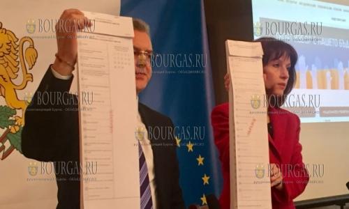 16 марта 2017 года, София, сотрудники ЦИК Болгарии представили образцы бюллетеней для голосования на предстоящих парламентских выборах