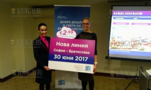 Из Софии в Братиславу за 2,99 евро