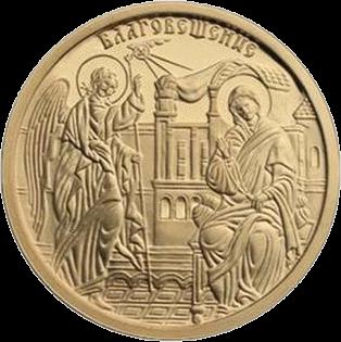 Болгария 100 лев, Благовещение, золото, реверс
