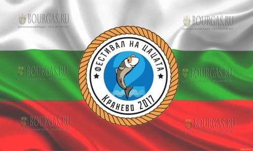 II-й фестиваль цацы в Кранево - не пропустите
