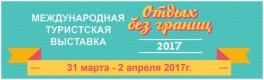Отдых без границ - Лето 2017