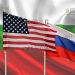 Россия и США - вспомнили о Болгарии?