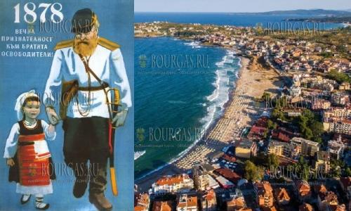 Созополь отпразднует годовщину освобождения от Османского ига