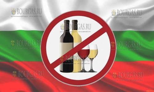 Трезвый уик-энд пройдет в Болгарии в ближайшие выходные