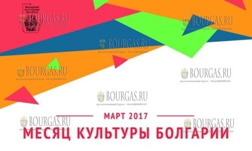 В Москве проходит месяц болгарской культуры