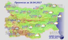 16 апреля 2017 года, погода в Болгарии