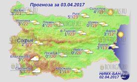 3 апреля 2017 года, погода в Болгарии