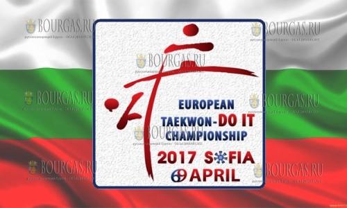 Чемпионат Европы по тхэквондо в Софии