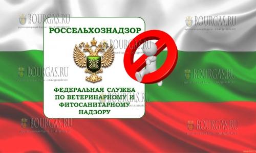 из Болгарии запрещены Россельхознадзором