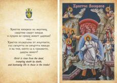 на Пасху в Бургасе раздадут 3 000 икон