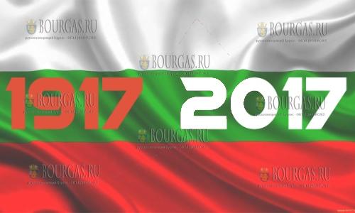 Очередной долгожитель в Болгарии отпраздновал 100 летний юбилей
