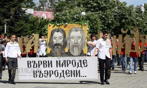 24-го мая 2017 года отметили день славянской письменности в Бургасе
