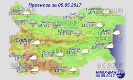 5 мая 2017 года, погода в Болгарии