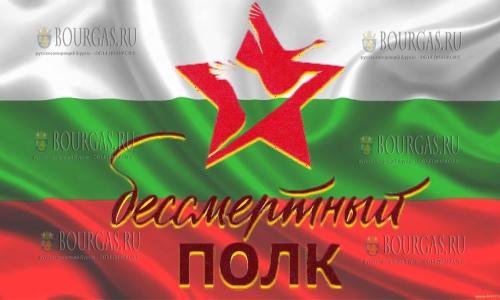 Бессмертный полк в Болгарии