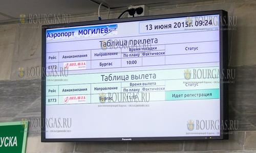 Из Могилева в Бургас