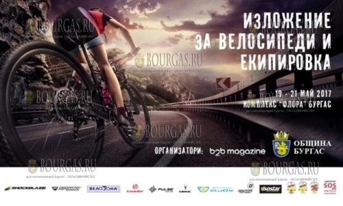 В Бургасе пройдет выставка велосипедов и вело-экипировки