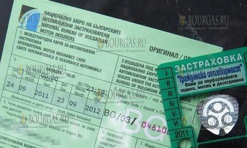 страхование Гражданской ответственности в Болгарии