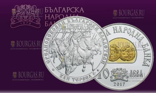 Монета 10 лев хан Тервел, серебро, 2017