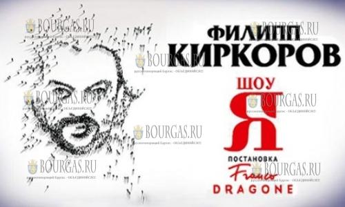 Филипп Киркоров в Болгарии