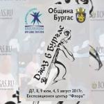 Фестиваль Джаз в Бургасе пройдет летом этого года