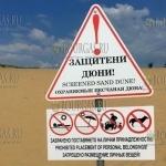 Дюны в Несебре теперь находятся под круглосуточной защитой