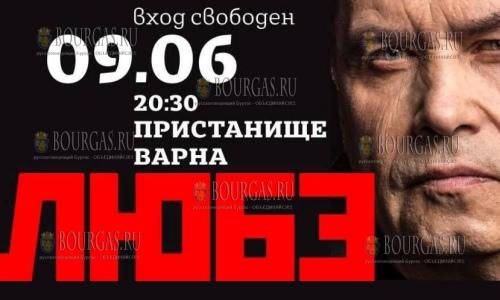 Российская группа Любэ в Варне
