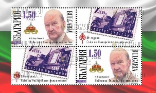 Почтовая марка 80 лет Симеону Сакскобургготскому