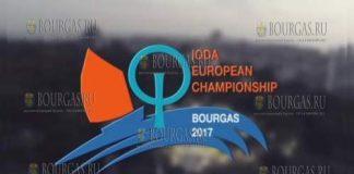 Чемпионат Европы по парусному спорту в Бургасе