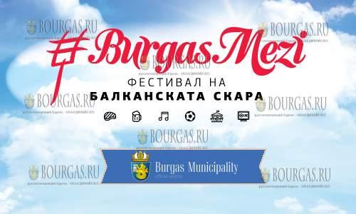 Фестиваль балканского гриля - BurgasMezi в Бургасе