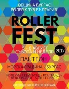 Roller Fest 2017 в Бургасе