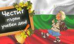 Учебный год в Болгарии снова будет начинаться 1-го сентября?