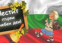Учебный год в Болгарии, 1-е сентбяря